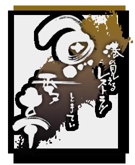 西伊豆 堂ヶ島 漁師蔵レストラン 魚季亭